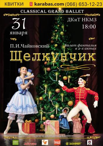 спектакль Щелкунчик в Краматорске