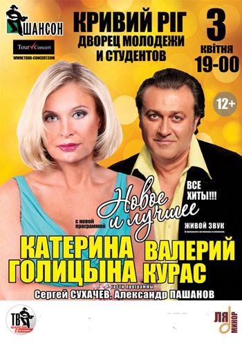 Концерт Катерина Голицына и Валерий Курас в Кривом Роге