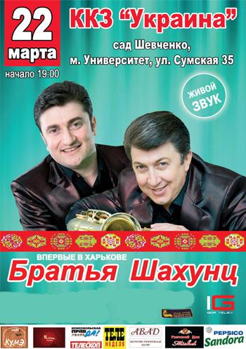 Концерт Братья Шахунц в Харькове