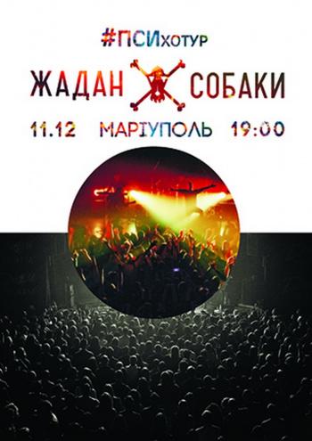 Концерт Жадан и собаки. #ПСИхотур в Мариуполе