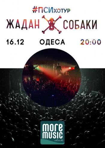 Концерт Жадан и собаки. #ПСИхотур в Одессе