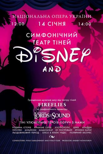 спектакль «Disney and ...» Симфонический Театр Теней в Киеве