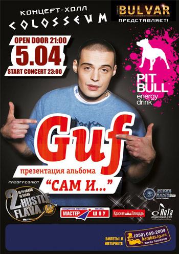 Концерт Guf. Презентация альбома «Сам и ...» в Луганске