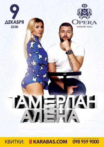Концерт Тамерлан и Алена в Днепропетровске - 1