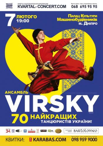 Концерт Ансамбль танца им. П.Вирского в Днепре (в Днепропетровске) - 1