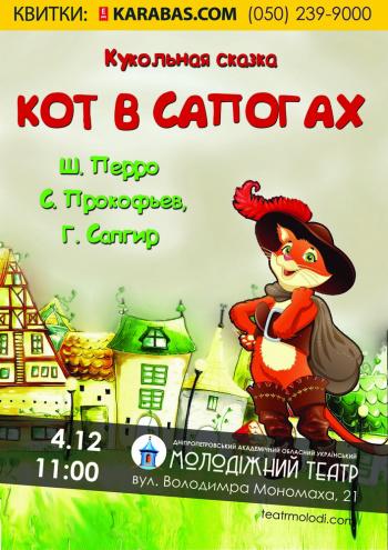 спектакль Кот в сапогах в Днепре (в Днепропетровске)