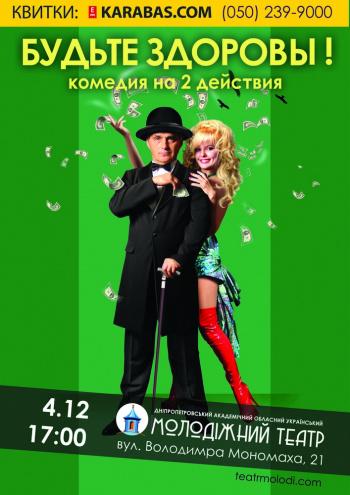 спектакль Будьте здоровы! в Днепре (в Днепропетровске)