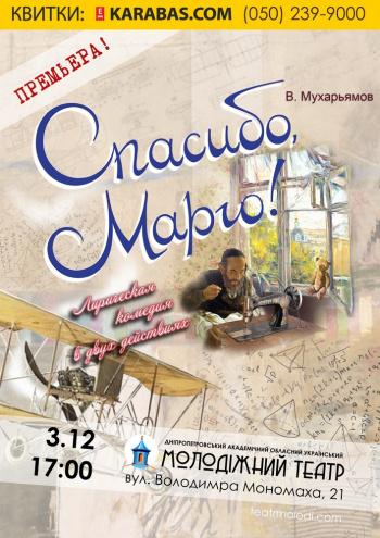 спектакль Спектакль «Спасибо, Марго!» в Днепре (в Днепропетровске)