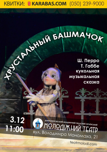 спектакль Хрустальный башмачок в Днепре (в Днепропетровске)