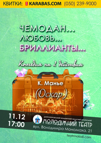спектакль Чемодан...Любовь...Бриллианты... в Днепре (в Днепропетровске)