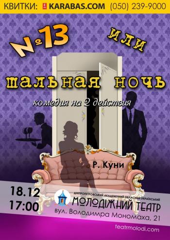 спектакль №13 или Шальная ночь в Днепре (в Днепропетровске)