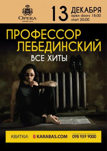 Концерт Профессор Лебединский в Днепре (в Днепропетровске)