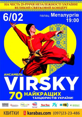 Концерт Ансамбль танца им. П.Вирского в Мариуполе - 1