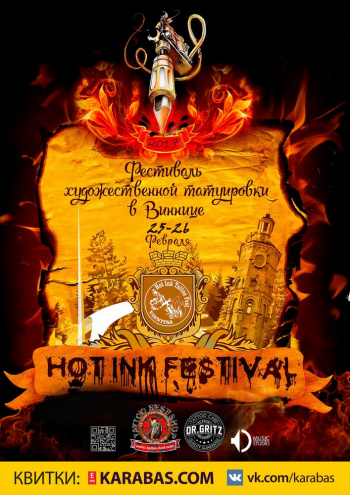 фестиваль Hot Ink Tattoo Festival в Виннице