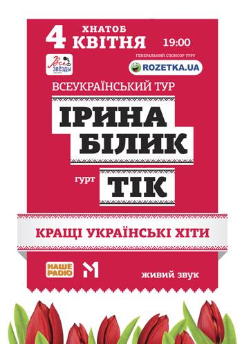 Концерт Группа «ТИК» и Ирина Билык в Харькове