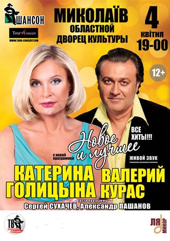 Концерт Катерина Голицына и Валерий Курас в Николаеве