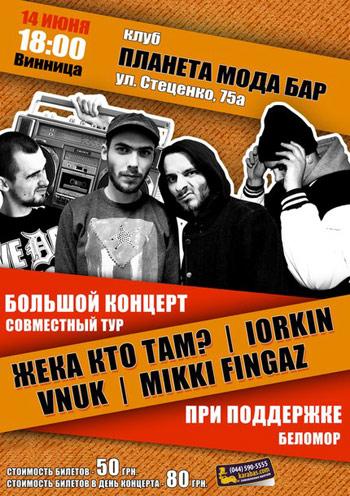 Концерт Рэп фестиваль в Виннице