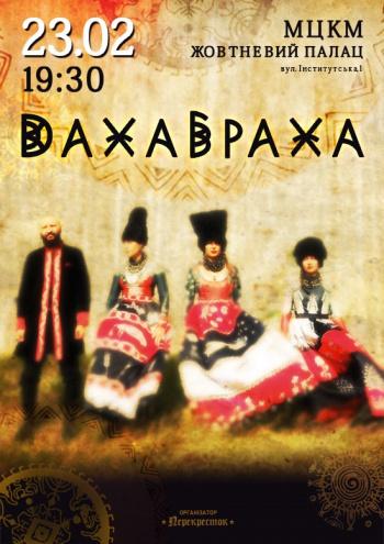 Концерт ДахаБраха в Киеве