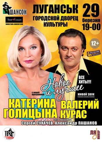 Концерт Катерина Голицына и Валерий Курас в Луганске
