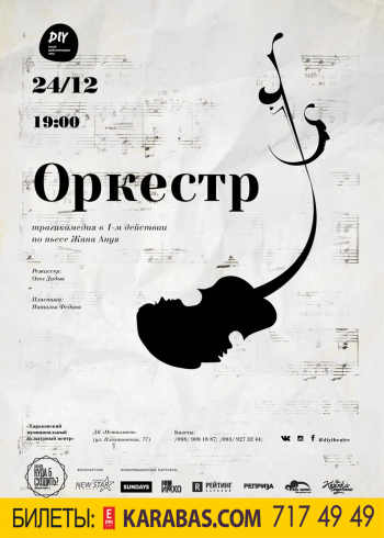 спектакль Оркестр... в Харькове