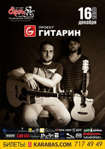клубы Проект «Гитарин» в Харькове