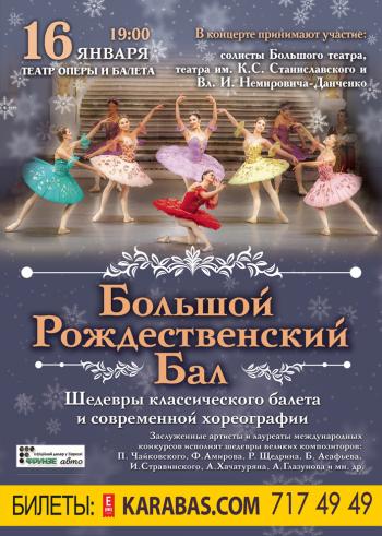 спектакль Большой Рождественский бал в Харькове