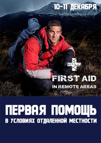 семинар Тренинг «Первая помощь в условиях отдаленной местности» в Одессе