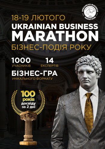 seminar Ukrainian Business Marathon in Lviv