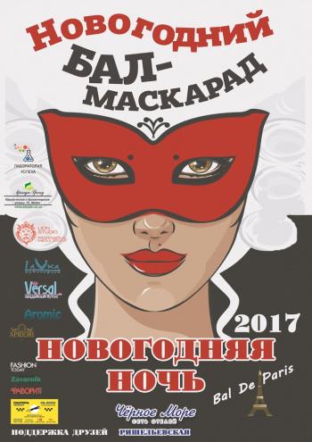 новогодние представление Новогодний Бал-Маскарад! в Одессе