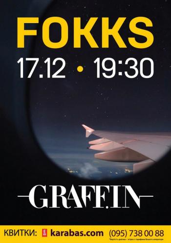Концерт FOKKS в Сумах