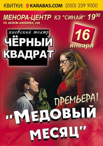 спектакль Черный квадрат. Медовый месяц в Днепре (в Днепропетровске)