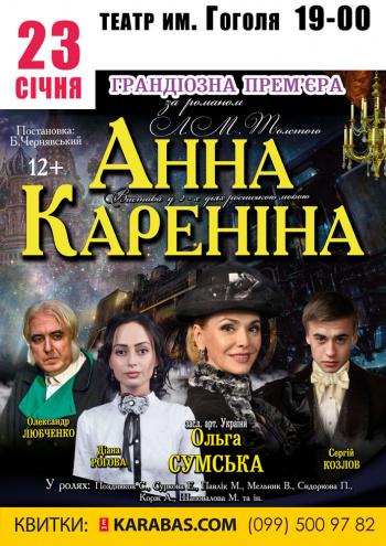 спектакль Анна Каренина в Полтаве