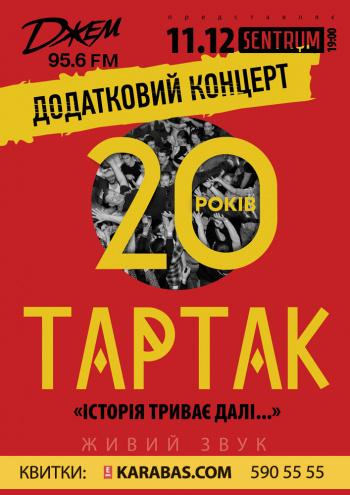 Концерт ТАРТАК в Києві - 1