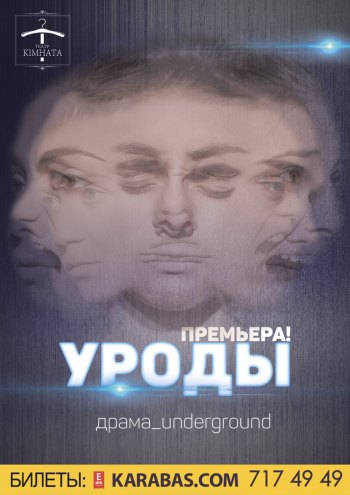 спектакль Уроды в Харькове