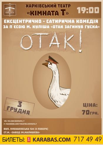 спектакль Отак! в Харькове