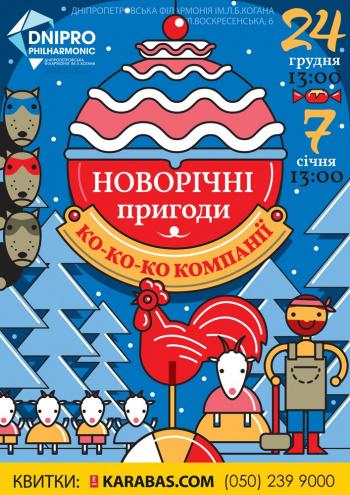спектакль Новогодние приключения ко-ко-ко компании в Днепре (в Днепропетровске)