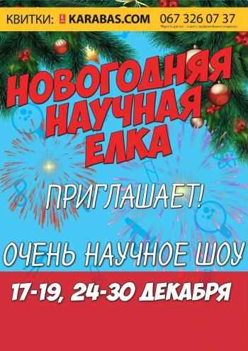 детское мероприятие Новогодняя Научная Елка в Одессе