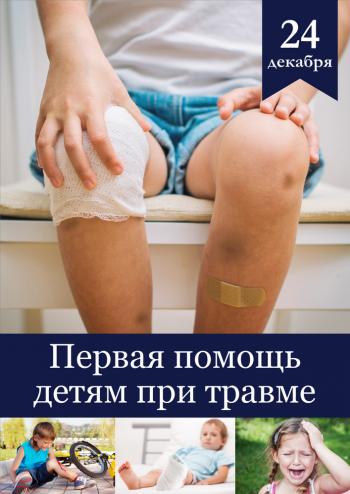 семинар Первая помощь детям при травме в Одессе