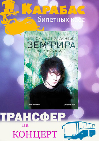 фестиваль Трансфер в Донецк с Луганска на концерт Земфиры в Луганске - 1