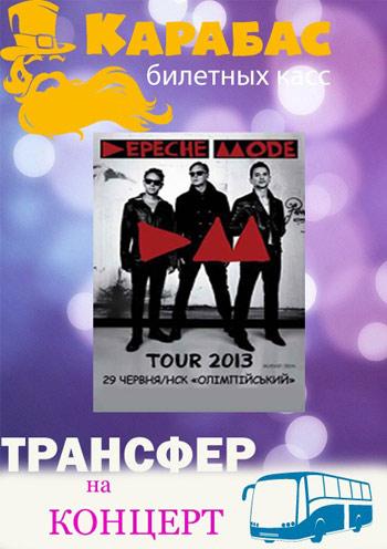Концерт Трансфер в Киев с Луганска на концерт Depeche Mode в Луганске