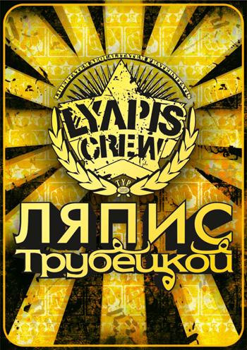 Концерт Ляпис Трубецкой в Днепре (в Днепропетровске) - 1