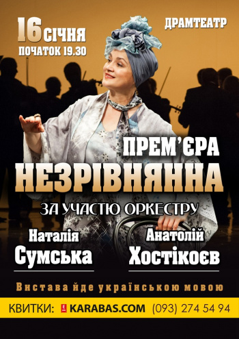 спектакль Незрівнянна в Ивано-Франковске