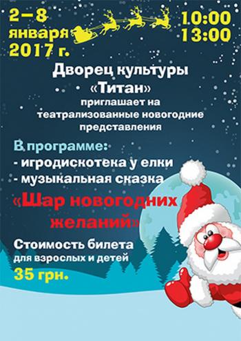 детское мероприятие Шар новогодних желаний в Запорожье