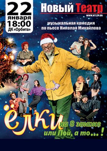 спектакль Ёлки на 8-ом! или Пой, а то...! в Запорожье