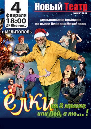 спектакль Ёлки на 8-ом! или Пой, а то...! в Мелитополе