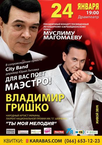 Концерт Владимир Гришко в Мариуполе - 1