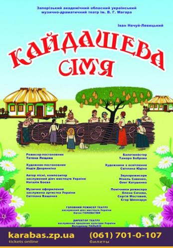 спектакль Кайдашева семья в Запорожье