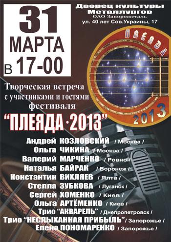 Концерт Плеяда 2013 в Запорожье