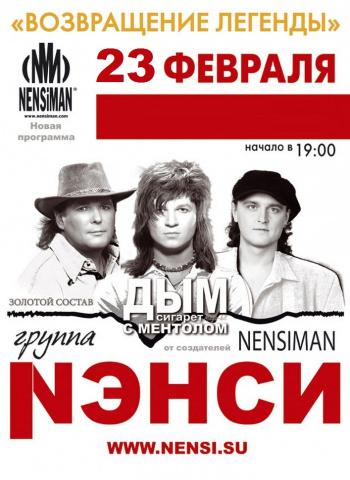 Концерт НЭНСИ в Запорожье