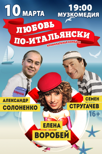 спектакль Любовь по-итальянски в Одессе
